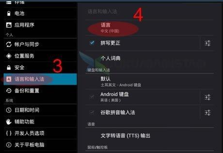 Çince Android Dil Ayarları